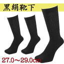大きいサイズの絹と綿の薄手ソックス 黒3足セット