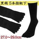 靴下 メンズ 大きいサイズ 絹と綿の5本指ソックス 黒3足セット / かかとなし