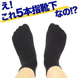 靴下 メンズ レディース 5本指ソックスに見えない秘密の5本指ソックス ミドル丈 黒1足