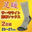 靴下 メンズ 防寒厚手のサーモライトソックス 2足セット / 冬場のワークや農作業におすすめのパイル編み極暖ソックス