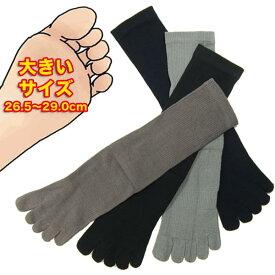 靴下 大きな5本指ソックス メンズ 4色セット 26.5cm〜29.0cm
