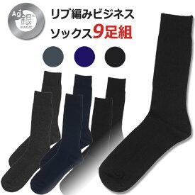 靴下 メンズ ビジネス プレゼントにもおすすめの防臭ソックス 銀イオン糸のソックス 9足セット