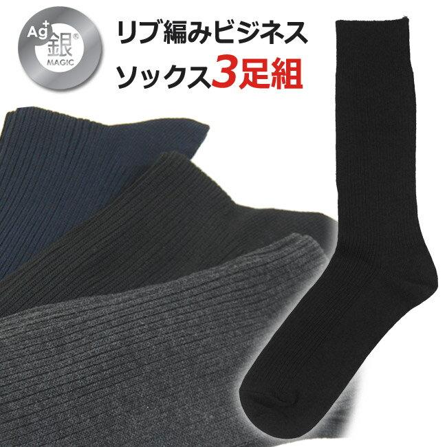 靴下 メンズ ビジネス 銀イオン糸のソックス 3足セット