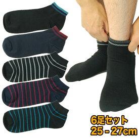 靴下 メンズ くるぶし ソックス Ag銀イオン糸を使用したスニーカーソックス カジュアル柄6足セット (25-27cm)