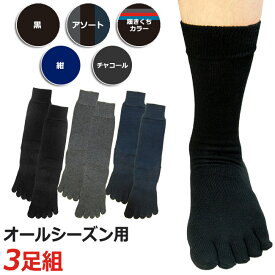 靴下 メンズ ビジネス 黒 五本指ソックス 銀イオン糸の防臭5本指ソックス 3足セット あわせやすい無地