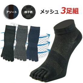 靴下 メンズ 5本指ソックス ショートソックス 涼しい メッシュの銀イオン消臭靴下 3色セット