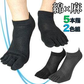 靴下 ソックス メンズ くるぶし丈 5本指 ショートソックス 2色セット 甲メッシュ 麻混靴下