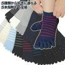 5本指ソックス メンズ くるぶし 五本指靴下 銀イオン防臭効果 5種から選べる6足セット