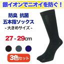 靴下 メンズ 大きいサイズの5本指ソックス 3色セット / 銀イオン消臭ソックス / 27cmから29cmサイズ 【ゆうパケット便送料無料】