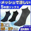【再入荷お待たせしました!】 靴下 メンズ 5本指のショートソックス 涼しいメッシュの銀イオン消臭靴下 3色セット