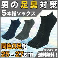 efcde37bb22bc4 PR 靴下 メンズ 5本指スニーカー丈ソックス 無地3足セット ショ.