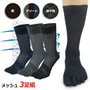 5本指ソックス 靴下 メンズ 夏用 五本指靴下 銀イオン糸使用 涼しい鹿の子メッシュ 3色セット(25 - 27cm)