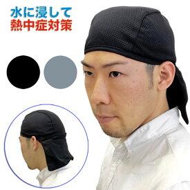 熱中症対策 帽子 建設業 熱中症対策グッズ 暑さ対策 ヘルメットインナー アンダーキャップ NEWひんやりハット 1枚