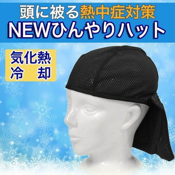 頭に被る熱中症対策グッズ NEWひんやりハット 1枚