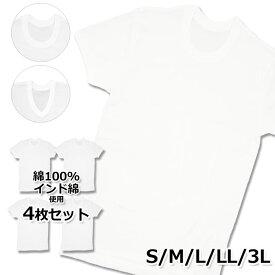 さらっと快適な綿100% 半袖 Vネック インナー シャツ メンズ 綿の肌着 白 V首 丸首 4枚セット S、M、L、LL、3Lサイズ ルームウェアのインナーにも