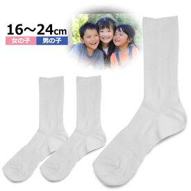スクールソックス 靴下 白 キッズ 男の子 女の子 無地 白色 3足セット