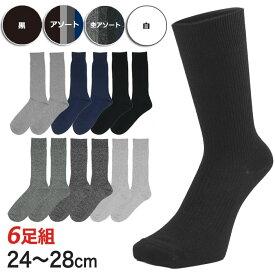 靴下 メンズ ソックス ビジネス 夏用 黒 リブ編み カジュアル 6足セット