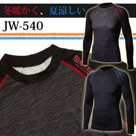 メンズ シャツ インナー コンプレッション ボディタフネス おたふく手袋 JW-540