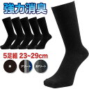 【リニューアル 】 靴下 メンズ 強力消臭糸 旭化成ROICA ソックス 黒 ビジネス 大きいサイズ 5足セット リブ編み