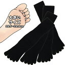靴下 大きめ 5本指ソックス メンズ 黒4足セット 26.5cm〜29.0cm
