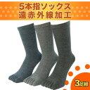 靴下 メンズ 5本指ソックス 遠赤外線加工の靴下 3色セット
