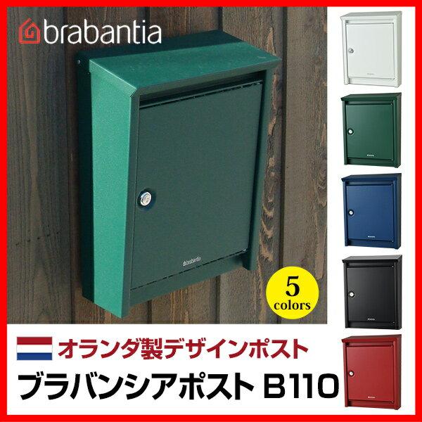 【ポスト】 レバーハンドルに替えられる ブラバンシアポスト B110 郵便ポスト 郵便受け 壁付け 壁掛け 鍵付き 北欧 おしゃれ
