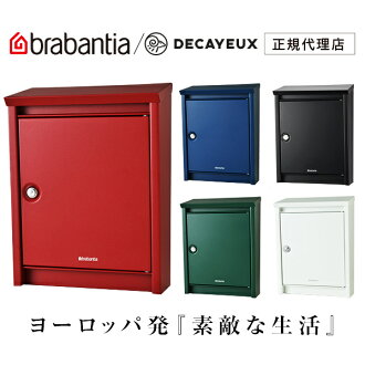 Wall Mount mail post Brabantia post B110 nationwide speed shipping stand (Paul) sold separately