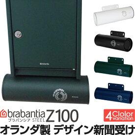 ブラバンシアポスト用 デザイン新聞受けZ100 スチール製 郵便 おしゃれ