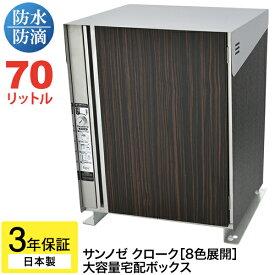 宅配ボックス 一戸建て用 大容量 おしゃれ 戸建 鍵付き 大型 サンノゼ クローク 据え置きベースセット