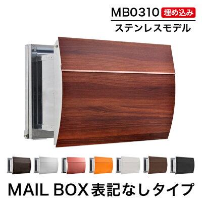 モダンデザイン郵便ポストLEONMB0310ステンレスモデル[埋め込み型]