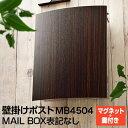 ポスト 郵便ポスト 壁付け 壁掛け 木目調 おしゃれ 大型 LEON MB4504 ネオ・ステンレス(マグネット付き) 郵便受け …