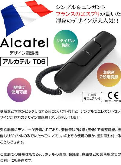 アルカテルT06