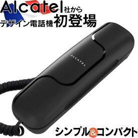 電話機 おしゃれ アルカテル T06 本体 受付用電話 オフィス用電話機 ビジネス 業務用電話機 家庭用電話機