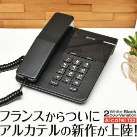 電話機 本体 おしゃれ アルカテル T22 シンプル 壁掛け 卓上 ビジネス オフィス 固定電話機 家庭用電話機