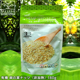 有機 麻の実ナッツ 非加熱<180g>麻の実たんぱく 食用 ローフード 非加熱 有機JAS認証 必須脂肪酸 オメガ3 オメガ6 オーガニック ヴィーガン ベジタリアン 植物性 ヘンプキッチン カナダ産
