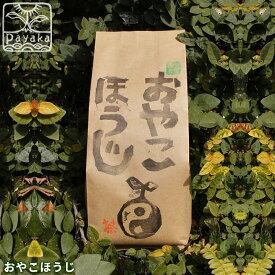 【Payaka】おやこほうじ(親子で飲める 低カフェイン 有機栽培 無農薬 自然農法 無添加 オーガニック 無農薬無肥料 自然農法栽培茶 赤ちゃん 妊婦 子ども お茶 ほうじ茶 国産 奈良県産)