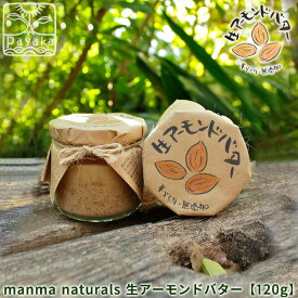 manma naturals 生アーモンドバター<120g> 手作り バター 無添加 ローフード 日本製 オーガニック 添加物無添加 保存料無添加 ヴィーガン ベジタリアン