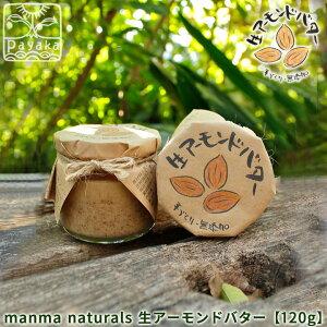 manma naturals 生アーモンドバター 120g l 手作り バター 無添加 ローフード 国内製造 日本製 オーガニック 添加物無添加 保存料無添加 ヴィーガン ベジタリアン