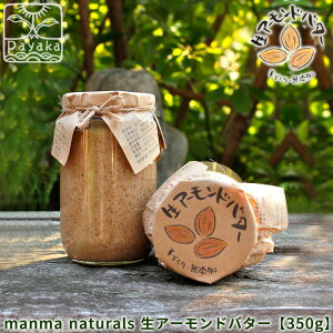 manma naturals 生アーモンドバター 350g l 手作り バター 無添加 ローフード 国内製造 日本製 オーガニック 添加物無添加 保存料無添加 ヴィーガン ベジタリアン