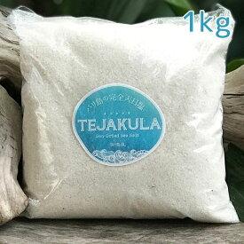 バリ島の完全天日塩 TEJAKULA あらじお <1kg> 天然海塩 クリスタルソルト 無添加
