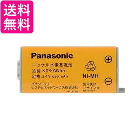 Panasonic KX-FAN55 パナソニック KXFAN55 コードレス子機用電池パック (BK-T409 コードレスホン電池パック-108 同等品) 子機バッテリー 純正 送料無料