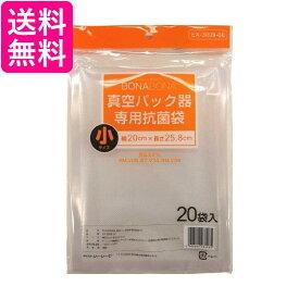 CCP EX-3009-00 真空パック器専用抗菌袋(小20枚入り) BONABONAシリーズ BM-V05/BZ-V34/BM-V39用 送料無料
