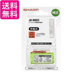 シャープ JD-M003 充電式ニッケル水素電池 600mAh SHARP JDM003 送料無料