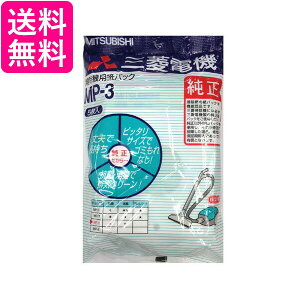 MITSUBISHI MP-3 抗菌消臭クリーン紙パック (5枚入) 掃除機用 紙パックフィルター 純正品 三菱 MP3 紙パック 送料無料