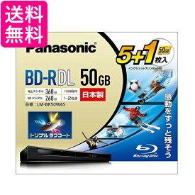 ★8/1はなんと!ポイント最大22倍!!★Panasonic LM-BR50W6S パナソニック 2倍速 ブルーレイディスク 録画用 BD-R DL 追記型 片面2層50GB(追記)5枚+1枚 日本製 Blu-ray Disc LMBR50W6S 送料無料