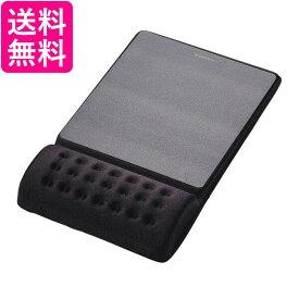 ELECOM 疲労軽減 リストレスト一体型 マウスパッド COMFY カンフィー ソフト MP-096BK ディンプル加工 送料無料