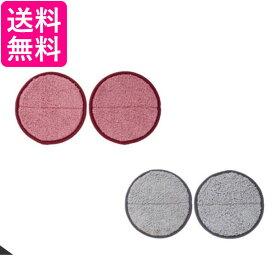 CCP EX-3655-00 EX-3656-00 シーシーピー コードレス回転モップクリーナー 交換用 スペアモップパッド ZJ-MA8対応 2枚入り ピンク グレー 送料無料