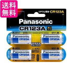 Panasonic CR-123AW/4P リチウム電池 3V 4個 カメラ用 パナソニック CR123A カメラ ヘッドランプ用 電池 送料無料