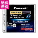 Panasonic RP-CL720A-K ブルーレイレンズクリーナー ディーガ専用 BD・DVDレコーダー クリーナー パナソニック RPCL72…