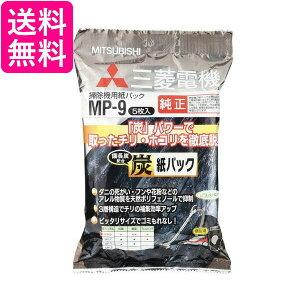 MITSUBISHI MP-9 三菱電機 備長炭配合炭 紙パック (5枚入) 純正品 三菱 掃除機用 紙パックフィルター 送料無料